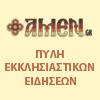 amen.gr