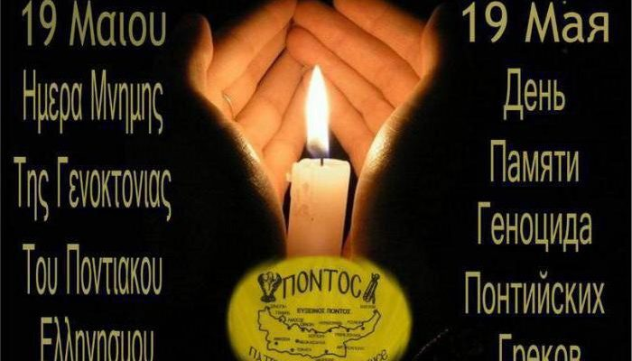 19 мая — день памяти геноцида понтийских греков.